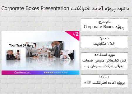 دانلود پروژه آماده افترافکت Corporate Boxes Presentation
