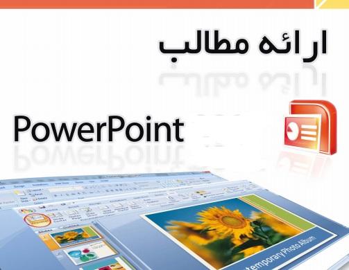 کتاب جامع آموزش تصویری  powerpoint