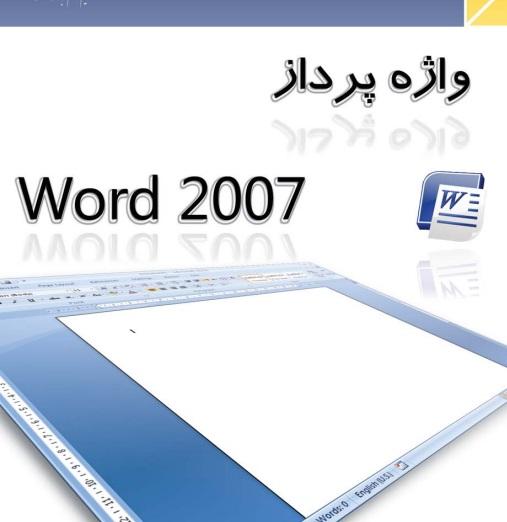کتاب جامع آموزش تصویری  WORLD