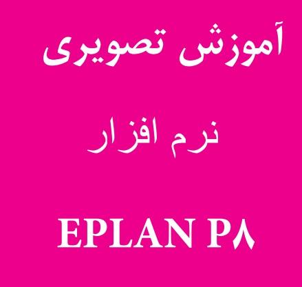 کتاب  کامل آموزش تصویری مرحله به مرحله نرم افزار EPLAN