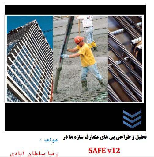 کتاب تحلیل و طراحی پی متعارف سازه ها در SAFE