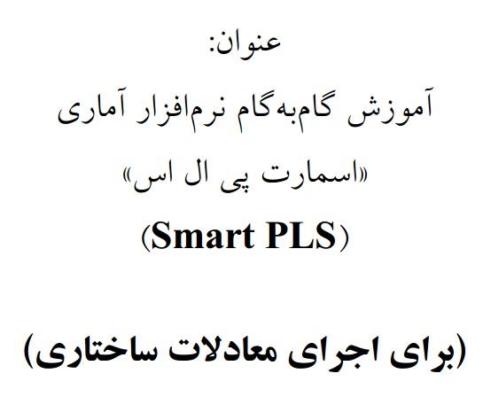 آموزش گام به گام تصویری نرم افزار آماری اسمارت پی ال اس Smart PLS