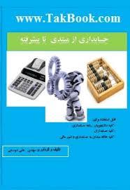 کتاب جامع  تصویری حسابداری از مبتدی تا پیشرفته