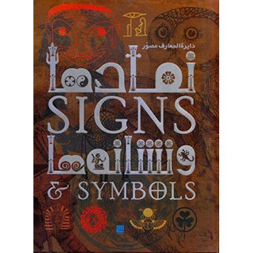 کتاب نفیس نمادها و نشانه ها نوشته دکنر علی عزیزی با بیش از 140 تصویر همراه با توضیحات کامل ویرایش 99