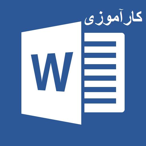 گزارش کارورزی -  آموزش فتوشاپ 105 ص