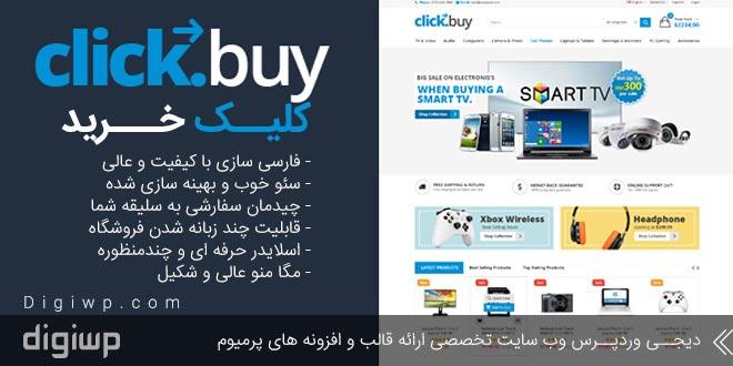 قالب وردپرس فروشگاهی Clickbuy کلیک بای