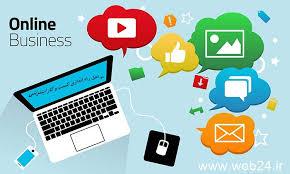 پکیج شروع کسب وکاراینترنتی(تضمین درامدمیلیونی درماه)