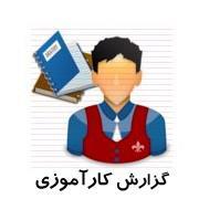 دانلود گزارش کارآموزی شرکت مخابرات