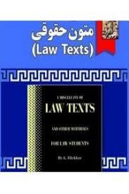ترجمه کامل متون حقوقی لاتکست - LAW TEXTS - بر اساس کتاب