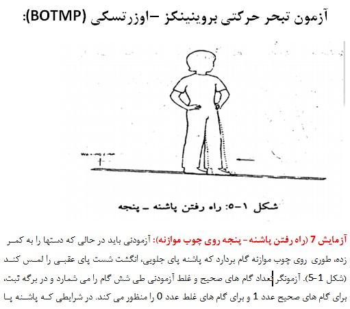 نمونه آزمون تبحر حرکتی بروینینکز – اوزرتسکی (BOTMP)