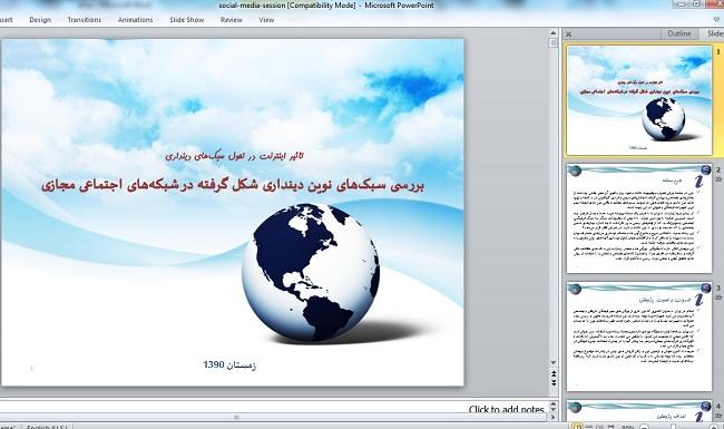 پاورپوینت بررسی سبکهای نوین دینداری شکل گرفته در شبکههای اجتماعی مجازی