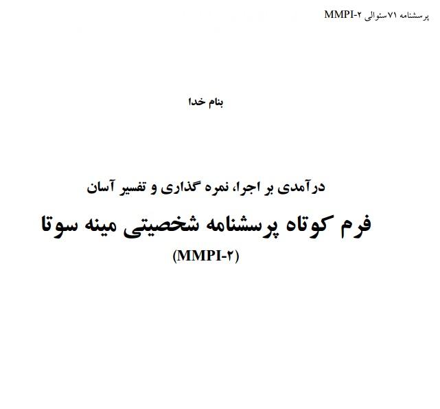 پرسشنامه 71 سوالی MMPI-2  نمره گذاری و تفسیر