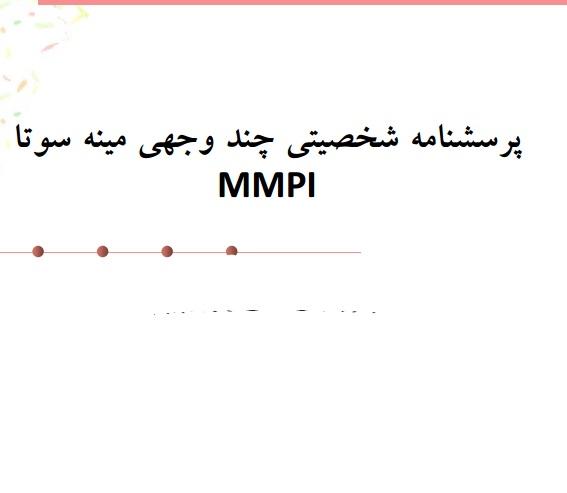 تفسیر کامل تست MMPI