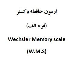 آزمون حافظه وکسلر (فرم الف)