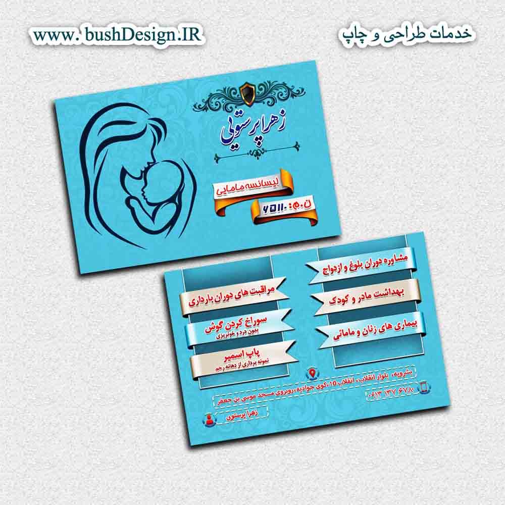 کارت ویزیت زنان و زایمان مامایی
