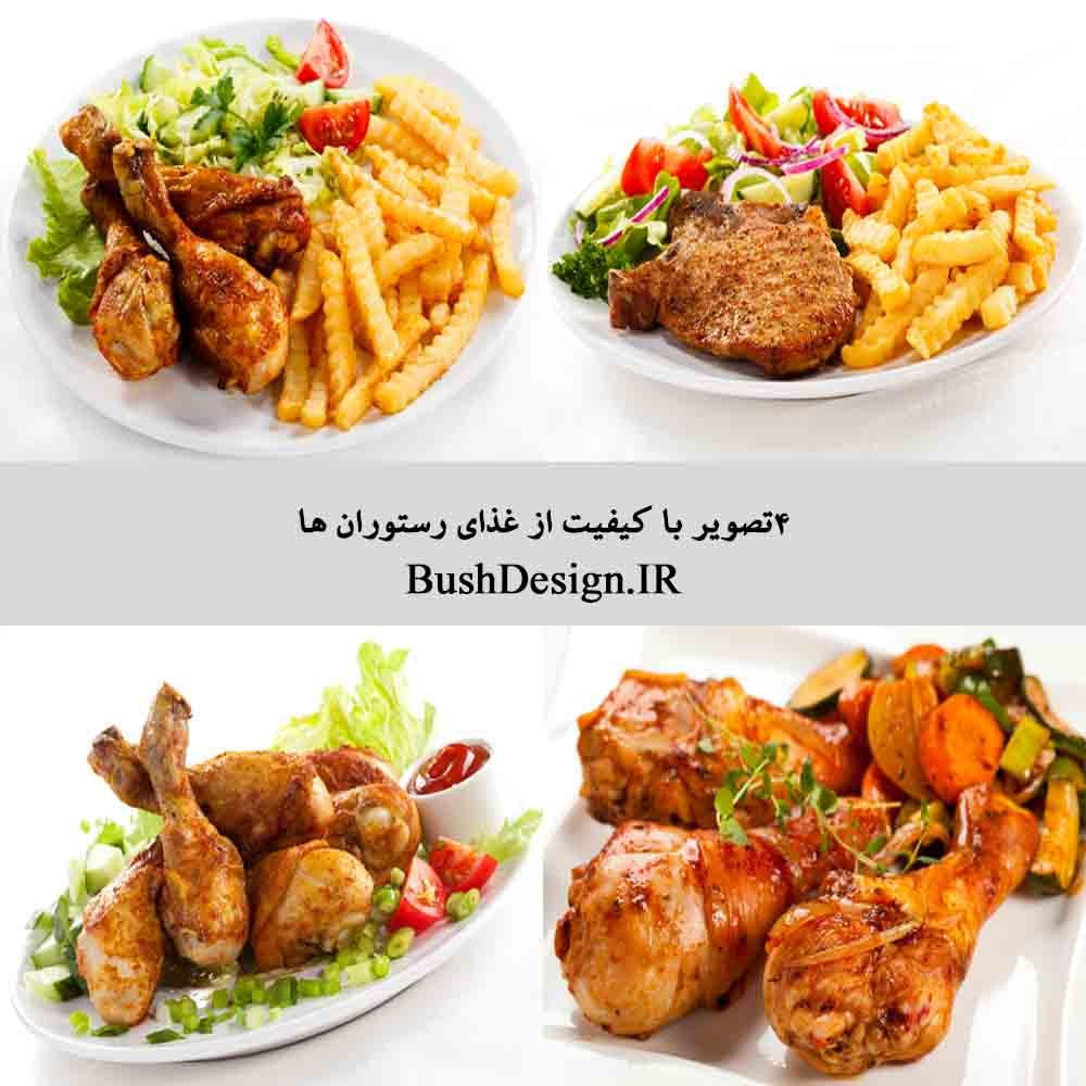 4تصویر از مرغ سوخاری با کیفیت بالا