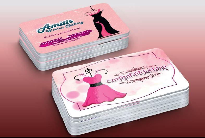 کارت ویزیت پشت و رو فروشگاه پوشاک زنانه