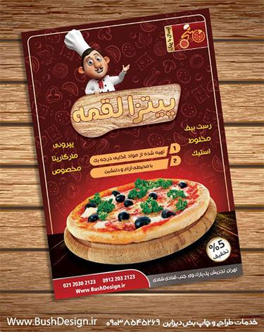 تراکت آ4 پیتزا فروشی