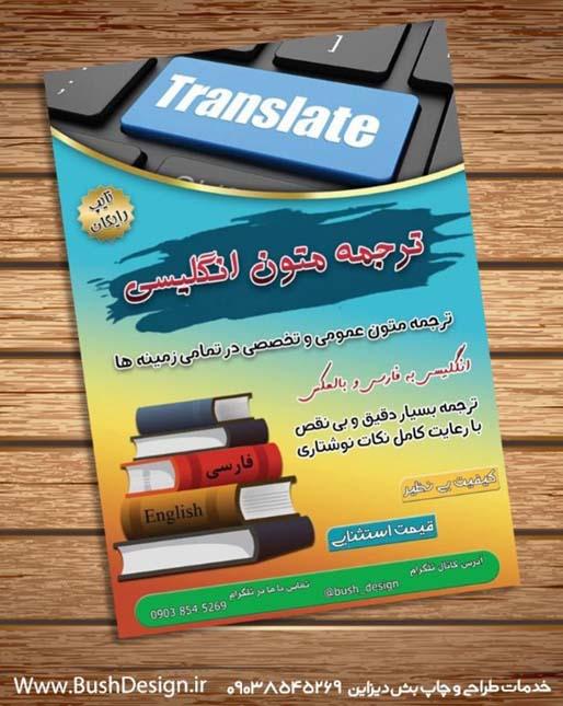 دانلود پوستر ترجمه زبان انگلیسی در ابعاد A4