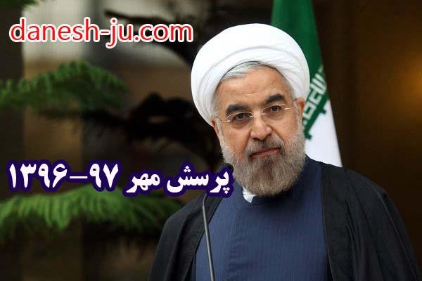 دانلود مقاله پرسش مهر 96 رئیس جمهور