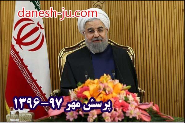 پاسخ به پرسش مهر 96 رئیس جمهور