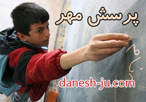 مقاله آماده پرسش مهر 96در محیط مدرسه تحمل افکار