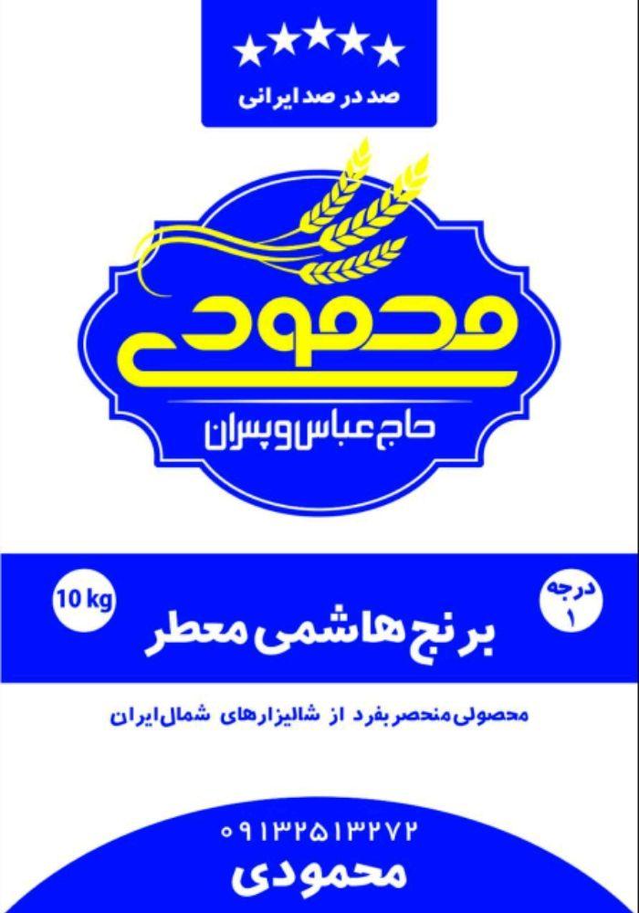 برنج هاشمی محمودی ۱۰ کیلویی