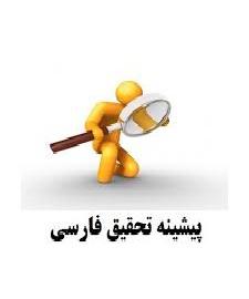 دانلود مبانی نظری و پیشینه تحقیق با موضوع آموزش و پرورش در ایران