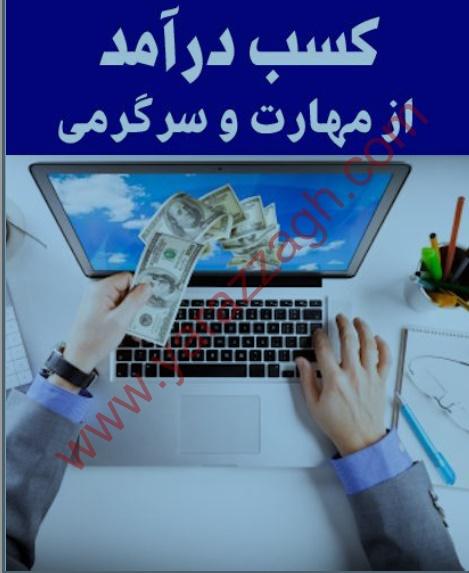 کسب و کار اینترنتی با سرگرمی و مهارت
