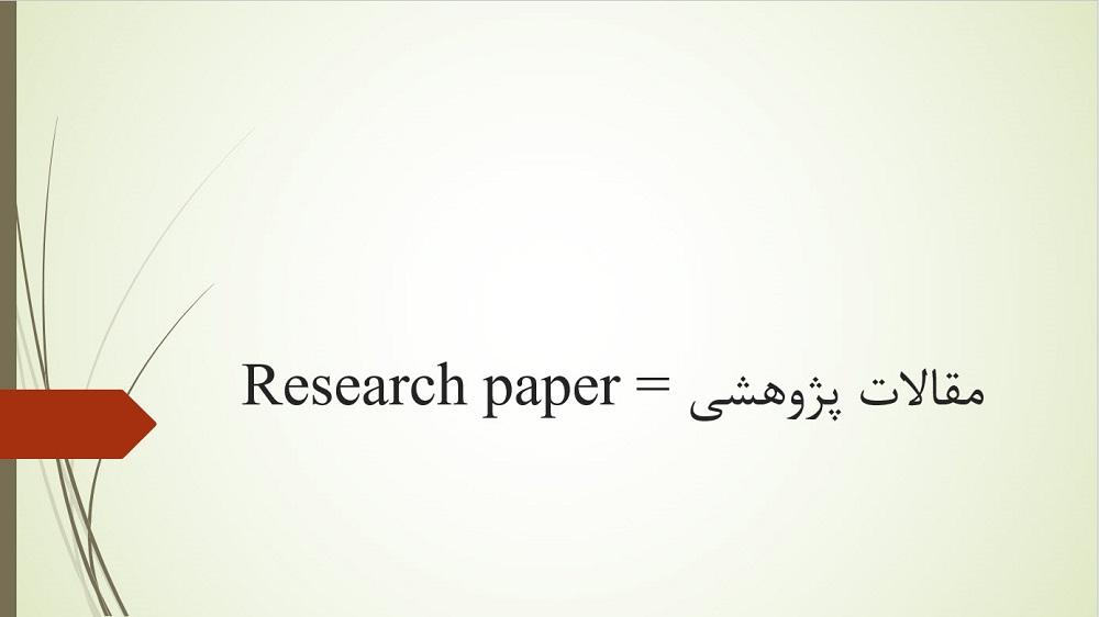 مقالات علمی پژوهشی( پارت 1)
