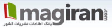 آشنایی با پایگاه اطلاعات نشریات کشور( magiran) و نحوه سرچ در آن