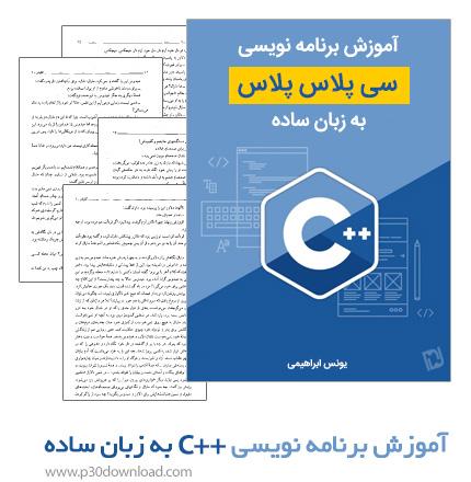 دانلود کتاب آموزش برنامه نویسی ++C به زبان ساده