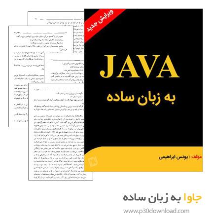 دانلود کتاب آموزش برنامه نویسی java به زبان ساده