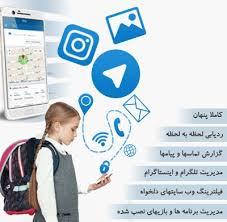 کنترل فرزندانتان با موبایل