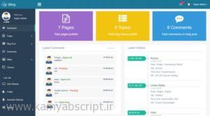 اسکریپت وبلاگ دهی-رایگان-ساخت وبلاگ
