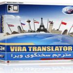 مترجم-مترجم ویرا مودشده