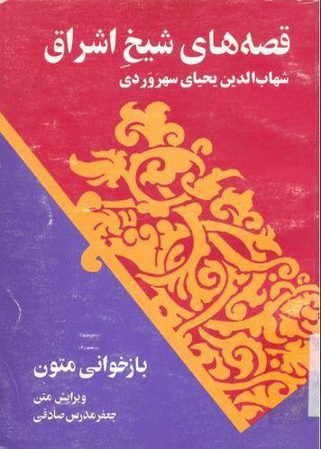 دانلود کتاب قصه های شیخ اشراق pdf