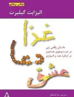 دانلود کتاب غذا دعا عشق pdf