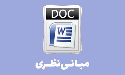 دانلود پیشینه تحقیق  تحقیق آموزش و پرورش در ایران