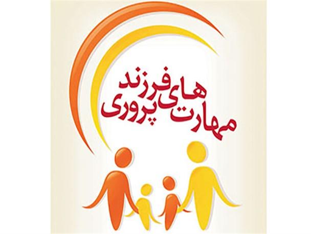 دانلود پاورپوینت آموزشی مهارتهای فرزندپروری