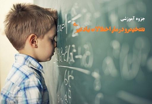 جزوه آموزشی تشخیص و درمان اختلالات یادگیری