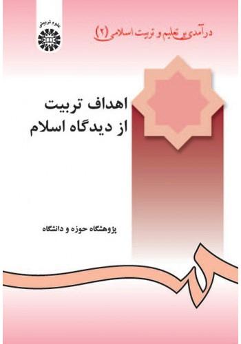 در آمدی بر تعلیم و تربیت اسلامی ۲