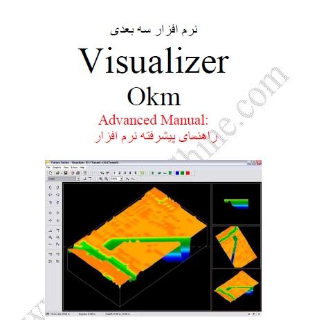 راهنمای نرم افزار سه بعدی Visualizer Okm Advanced Manual