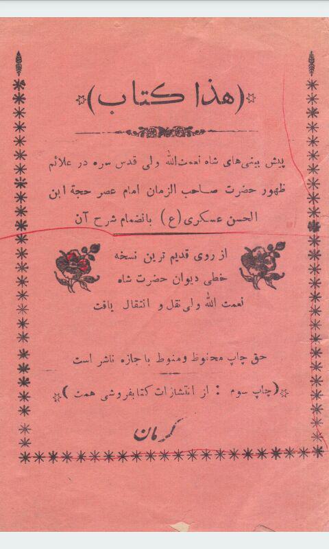 پیشگویی های شاه نعمت الله ولی {چاپ 1332}