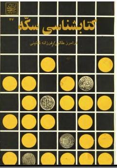 کتابشناسی سکه