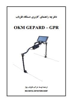 دفترچه راهنمای Gpard OKM GPR
