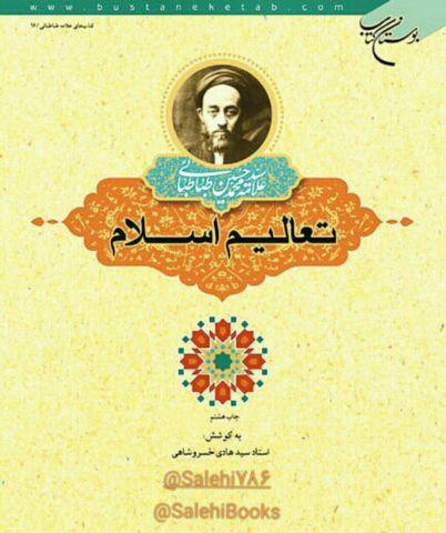 کتاب تعالیم اسلام علامه طباطبایی