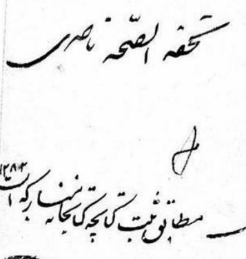 "کتاب ارزشمند""تحفه الصحه ناصری"""