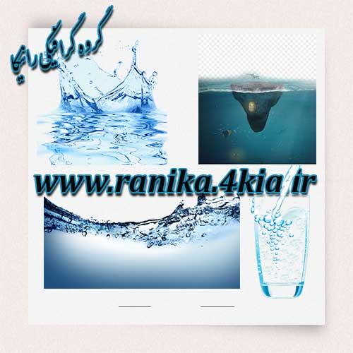 مجموعه  عکسهای آب با فرمت png