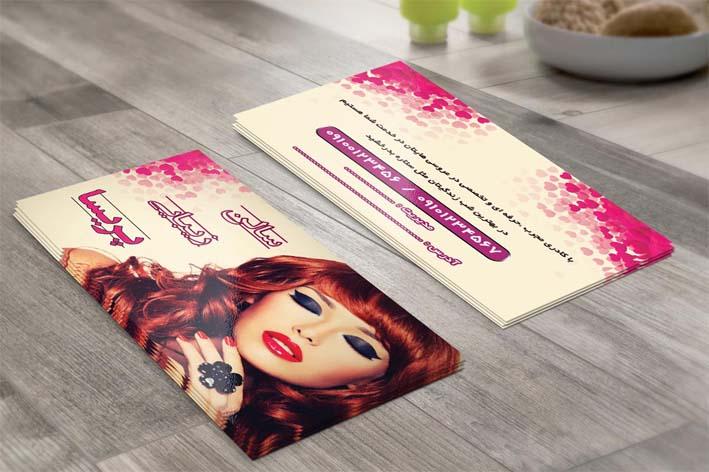لایه باز کارت ویزیت آرایشگاه زنانه